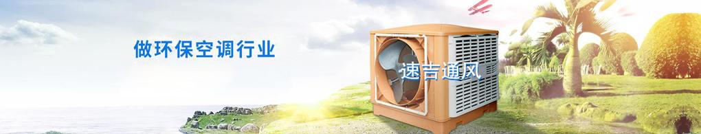 亿电竞平台app通风she备youxian公司