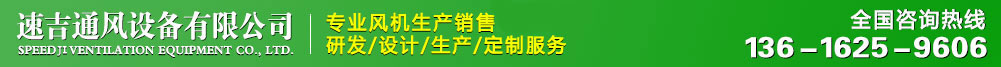 wu顶风ji_玻li钢负压风ji_厂房降温车间通风设备厂家