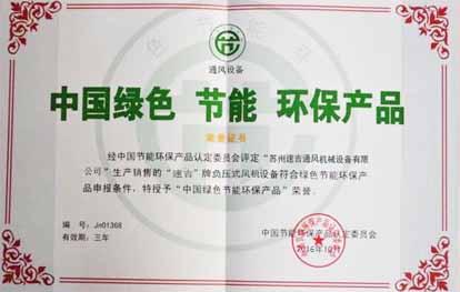 速吉首个荣获中国绿色节能环保产品