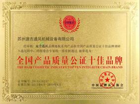 苏州速吉通风获得全国产品质量公证十佳品牌