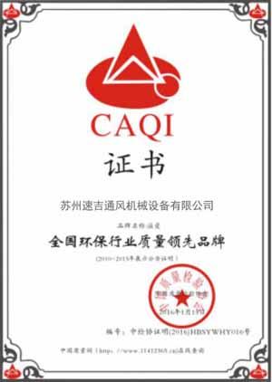 全国环保行业质量领先品牌,苏州速吉通风设备