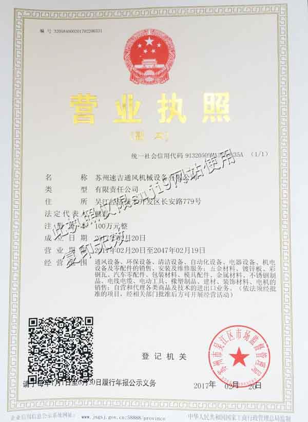 苏州速吉通风机械设备有限公司营业执照