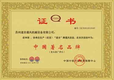 中国著名品牌选择苏州速吉通风与高质量同行